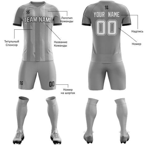 Футбольная форма серого цвета косые линии на заказ