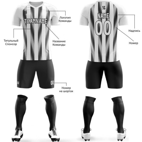 Футбольная форма бело черного цвета cтрелочки на заказ