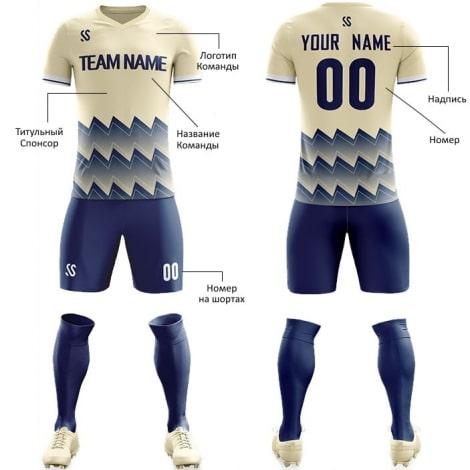 Футбольная форма сине бежевого цвета Острые волны на заказ