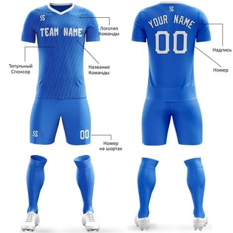 Футбольная форма синего цвета Молнии на заказ