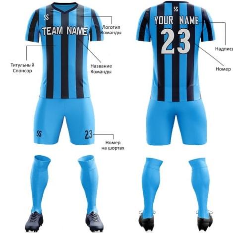 Футбольная форма черно голубого цвета в Полоску на заказ